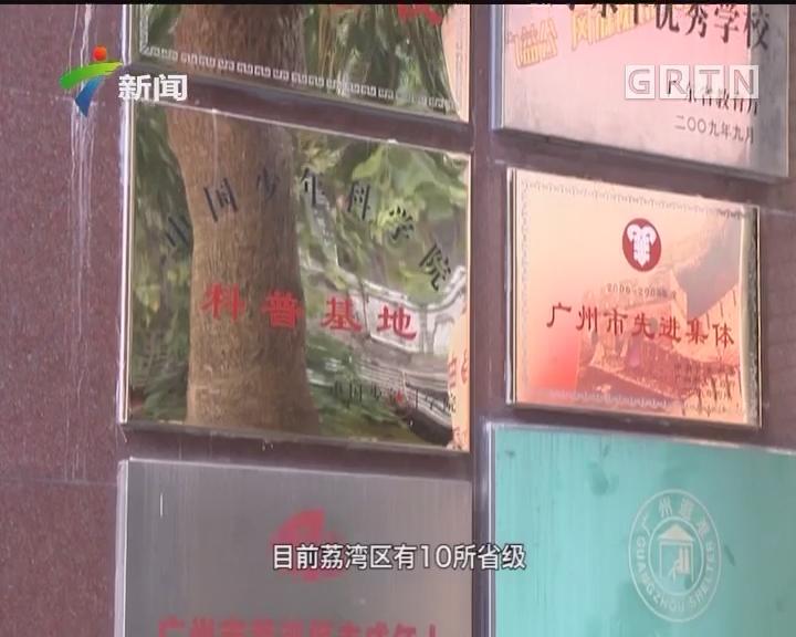 """广州:创建平安校园 确保安全""""五无""""目标"""