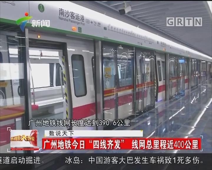 """广州地铁今日""""四线齐发"""" 线网总里程近400公里"""
