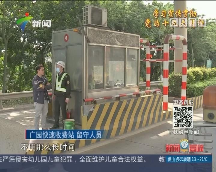 好消息! 广州广园快速停止收费