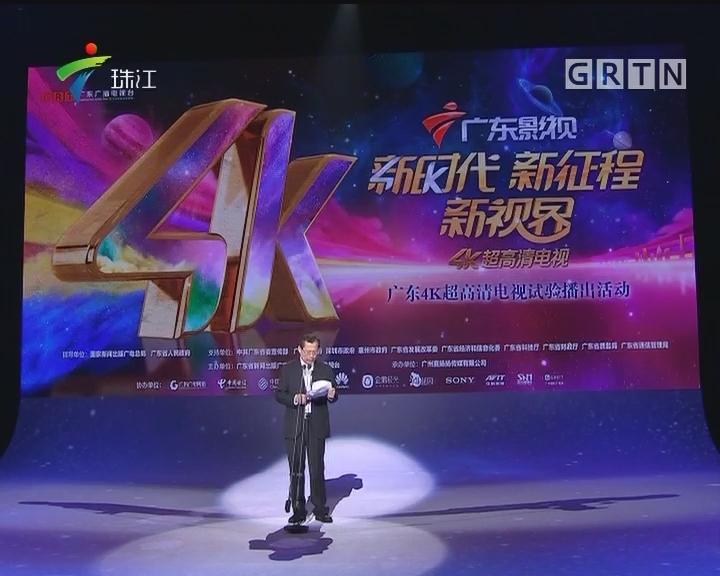 广东4K超高清电视启动试播 马兴瑞等出席
