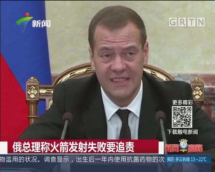 俄总理称火箭发射失败要追责