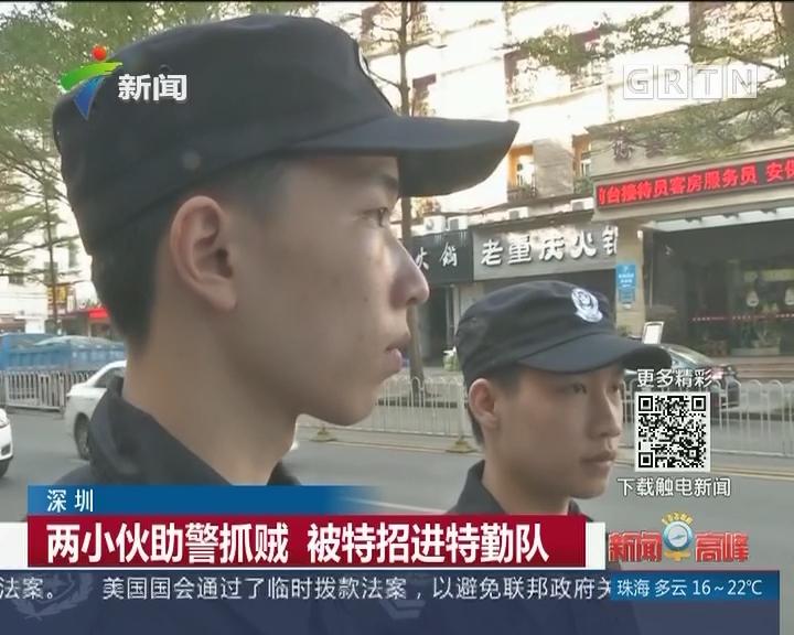 深圳:两小伙助警抓贼 被特招进特勤队