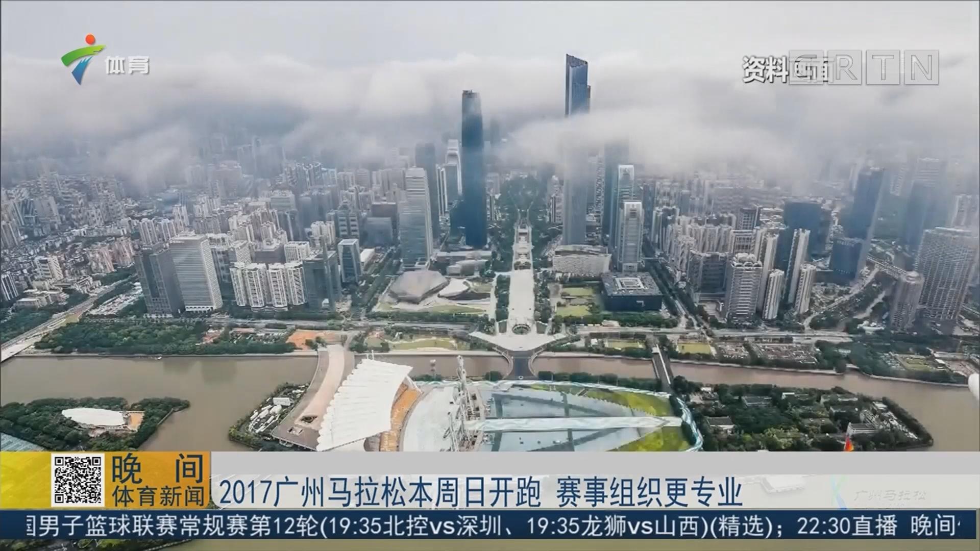 2017广州马拉松本周日开跑 赛事组织更专业