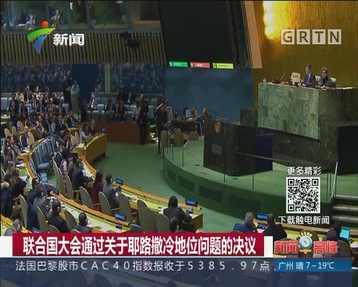 联合国大会通过关于耶路撒冷地位问题的决议