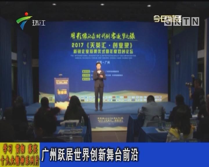 学习 贯彻 落实十九大精神系列片:广州跃居世界创新舞台前沿
