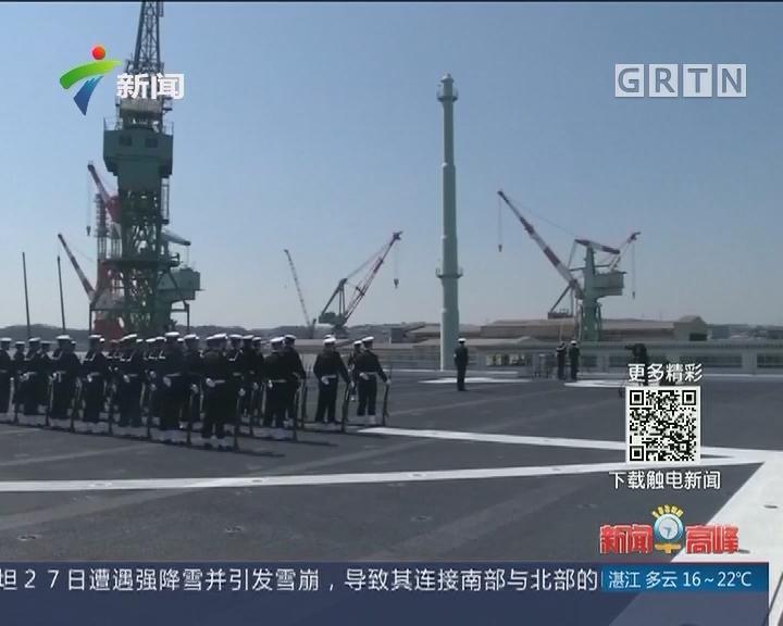 """要升级驱逐舰为航母 安倍再踏""""宪法红线"""""""