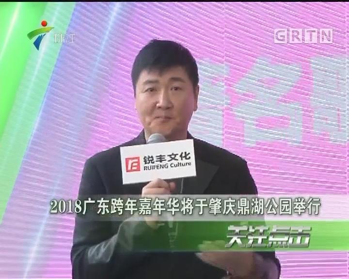 2018广东跨年嘉年华将于肇庆鼎湖公园举行