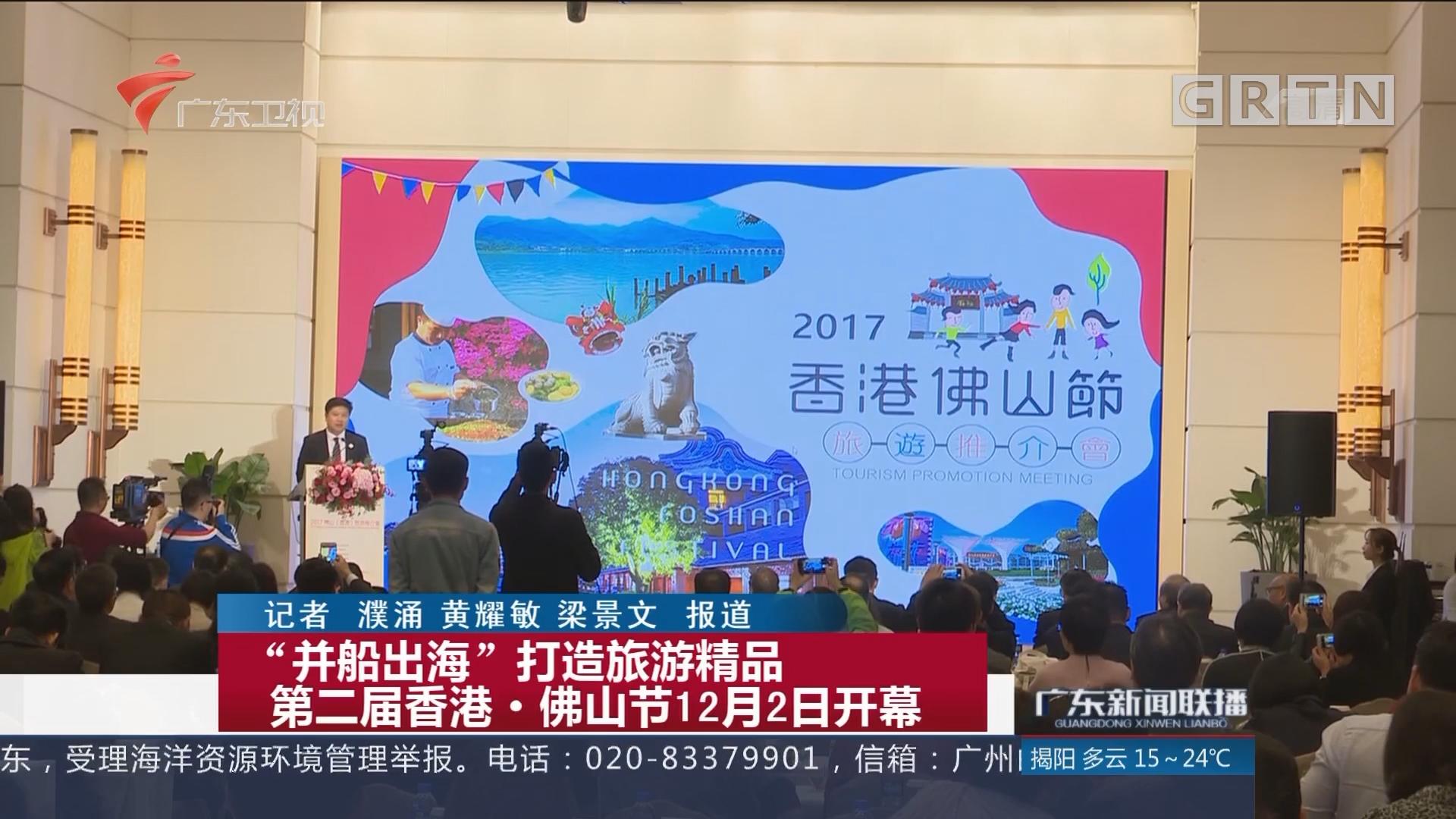 """""""并船出海""""打造旅游精品 第二届香港·佛山节12月2日开幕"""