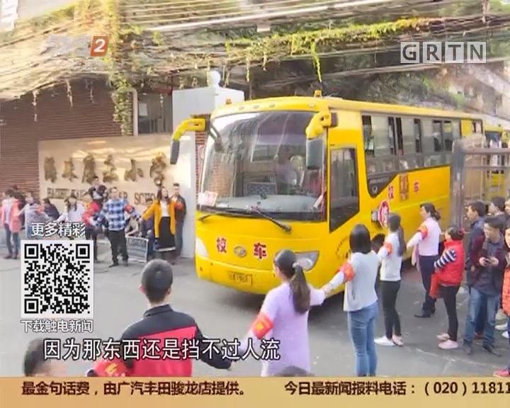 """广州海珠区:为保护学生 老师牵手搭""""最美人墙"""""""