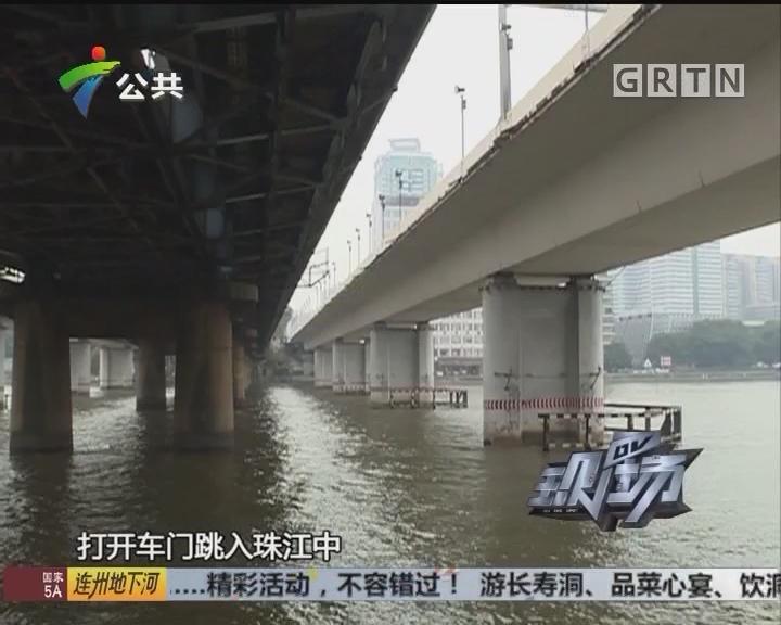 广州:男子跳下珠江大桥 至今仍未找到