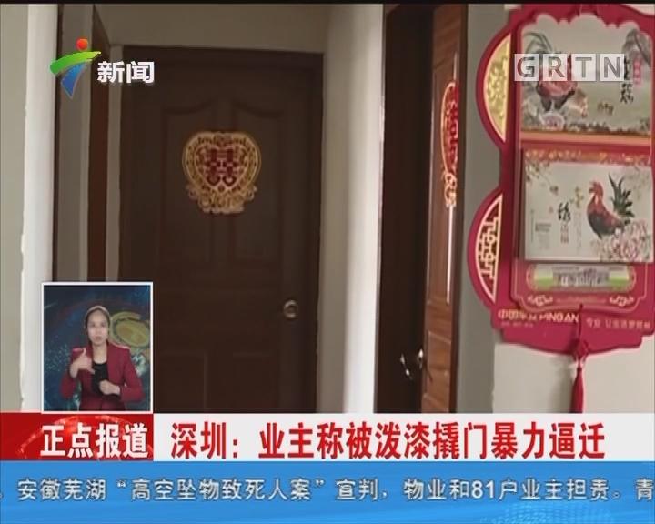 深圳:业主称被泼漆撬门暴力搬迁