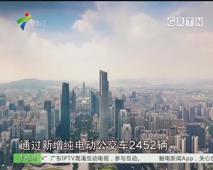 2017年 广州市政府交出亮丽成绩单