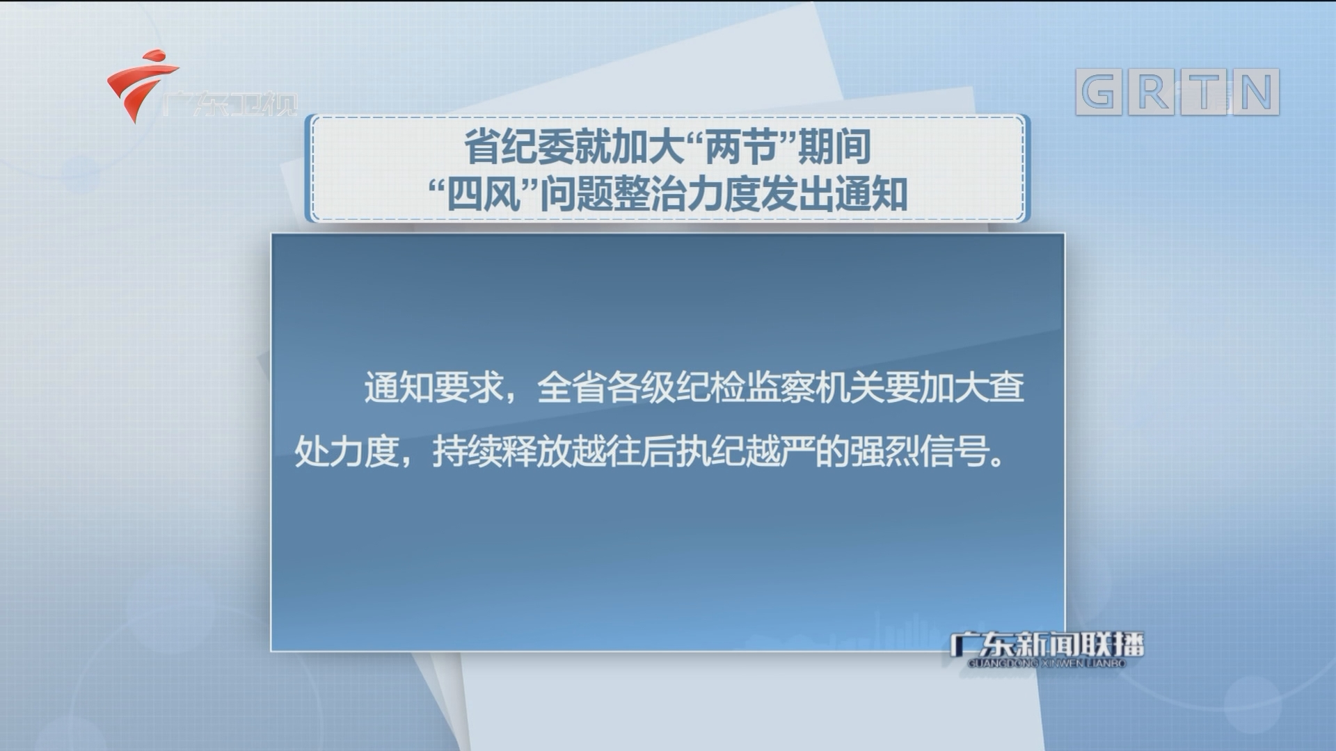"""省纪委就加大""""两节""""期间""""四风""""问题整治力度发出通知"""