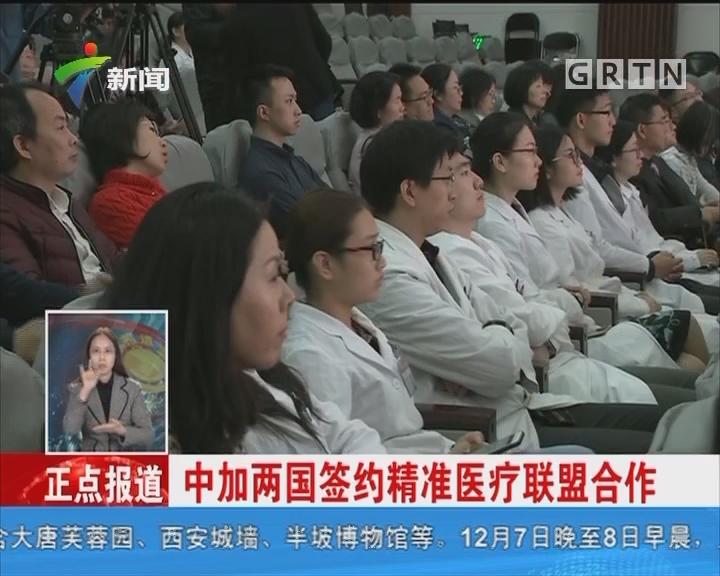 中加两国签约精准医疗联盟合作