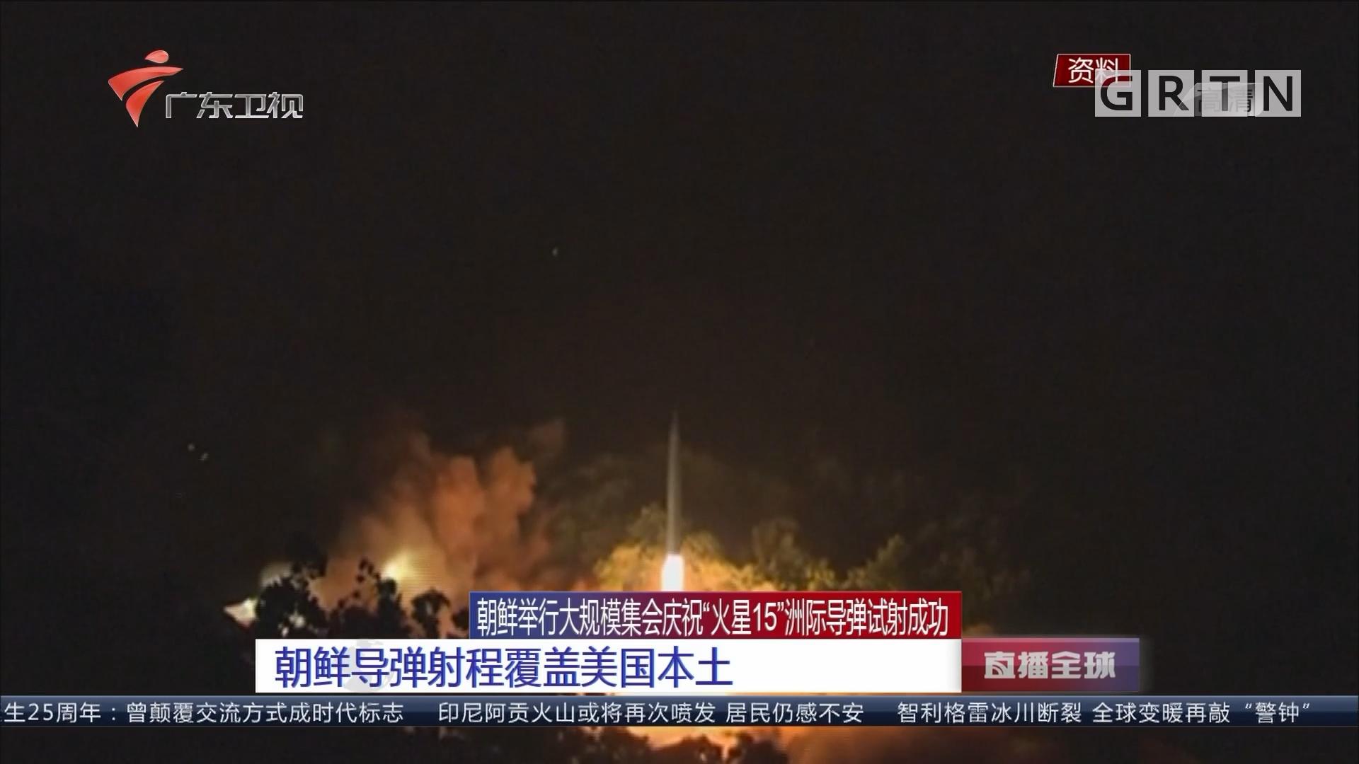 """朝鲜举行大规模集会庆祝""""火星15""""洲际导弹试射成功 朝鲜导弹射程覆盖美国本土"""