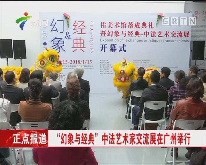 """""""幻想与经典""""中法艺术家交流展在广州举行"""