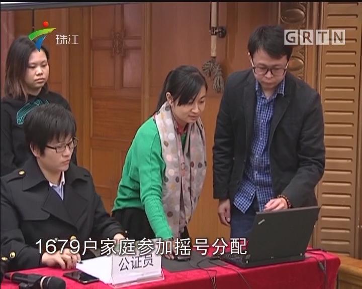 广州:新就业无房职工公租房个人分配首次摇号 704人放弃申请