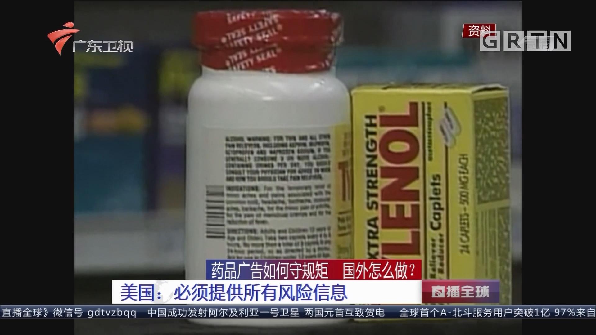 药品广告如何守规矩 国外怎么做?美国:必须提供所有风险信息