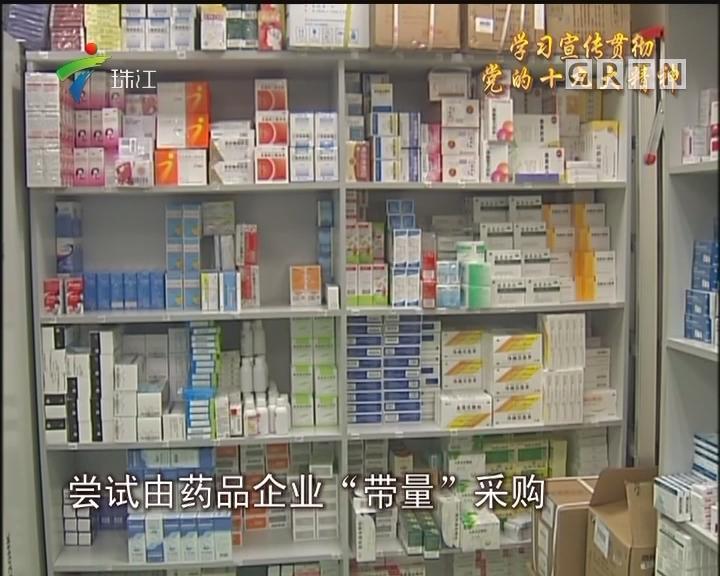 """深圳:公立医院药品开启""""团购"""" 部分降幅超四成"""