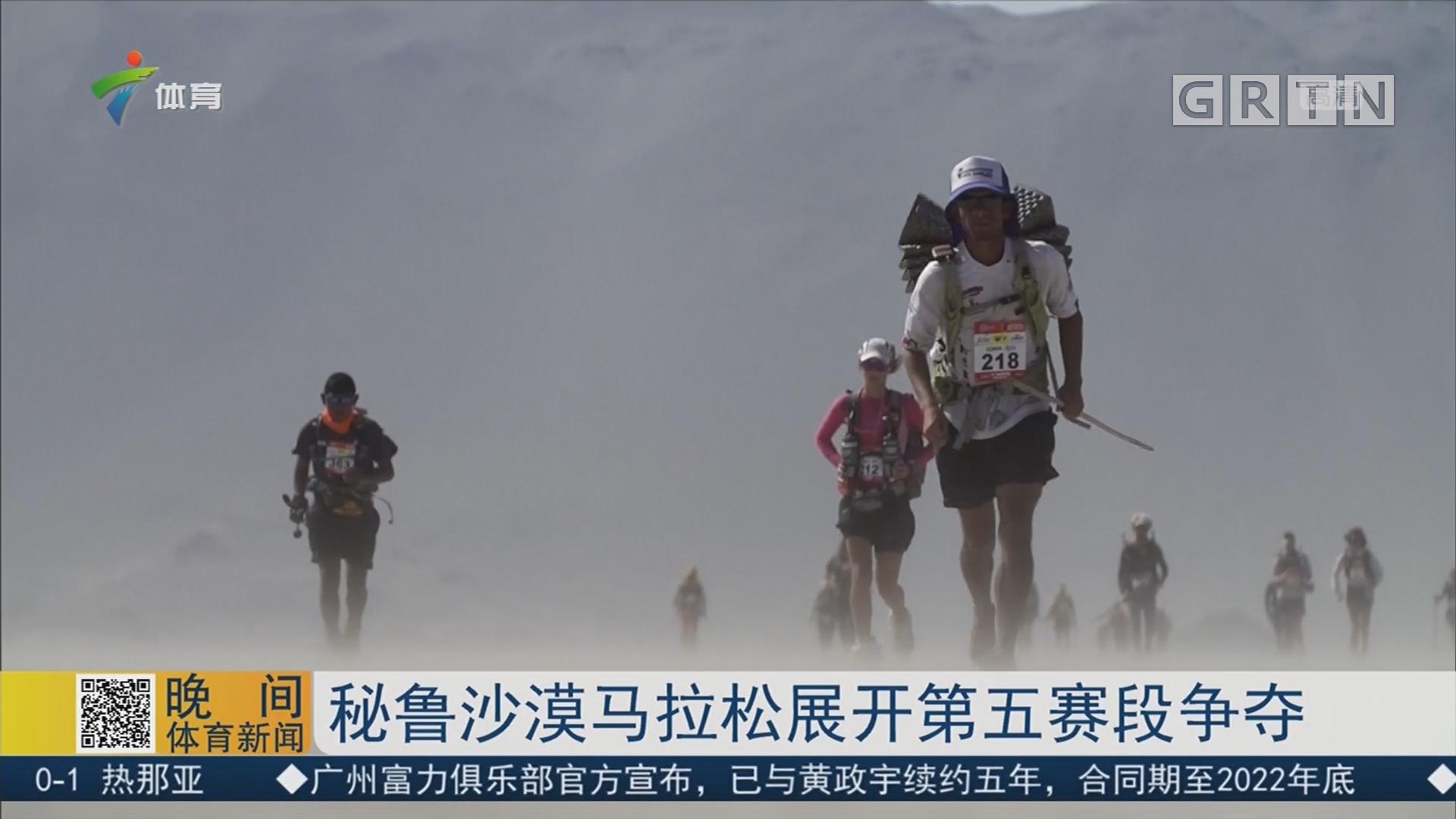 秘鲁沙漠马拉松展开第五赛段争夺