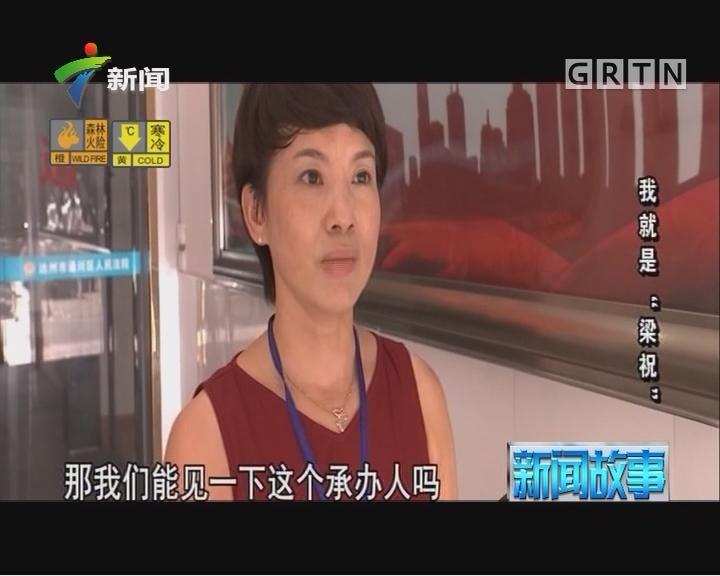 """[2017-12-19]新闻故事:我就是""""梁祝"""""""