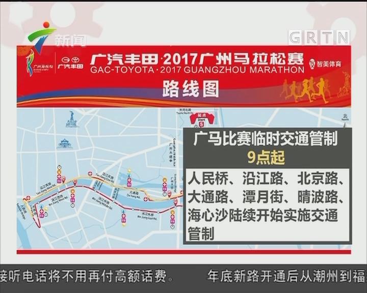 周日广马开赛 今天公布临时交管路段