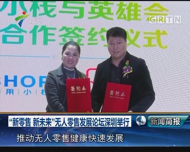 """""""新零售 新未来""""无人零售发展论坛深圳举行"""