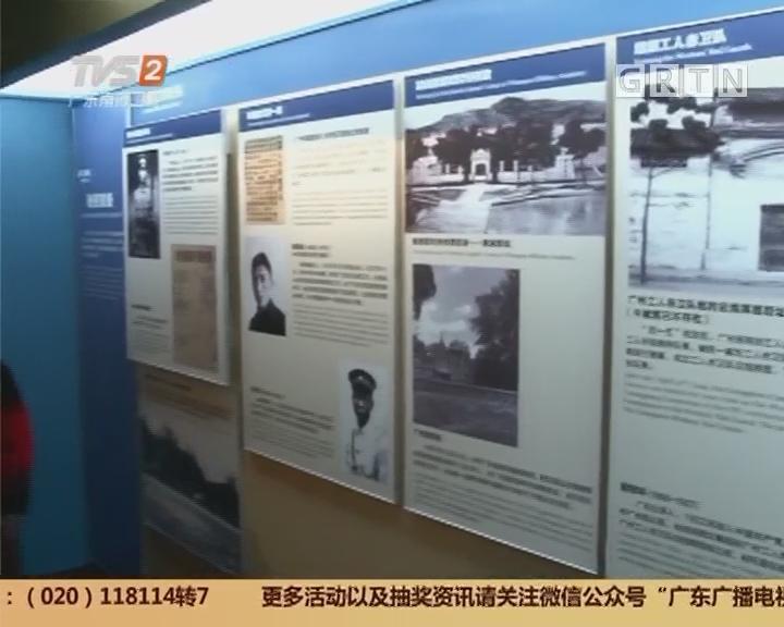 """广州:纪念特展再现""""广州起义""""英雄史"""