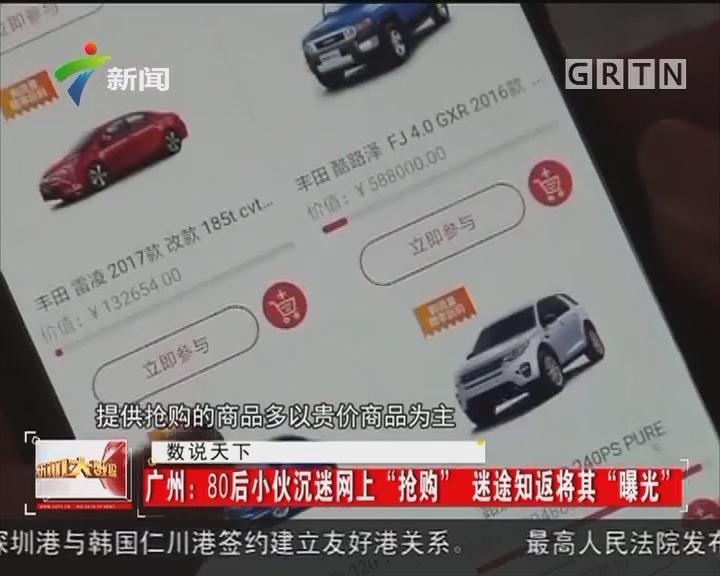 """广州:80后小伙沉迷网上""""抢购"""" 沉迷知返将其""""曝光"""""""