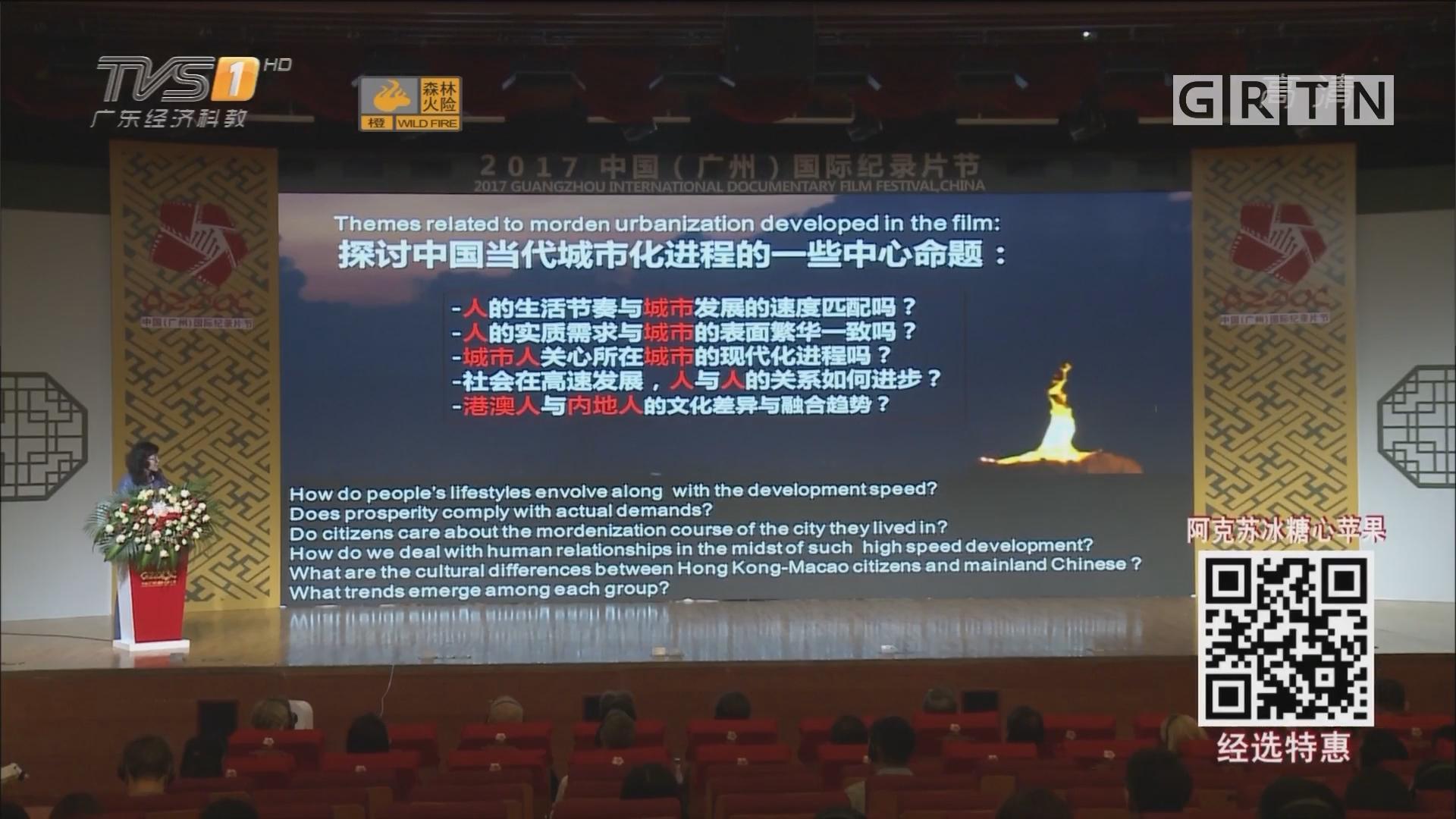 纪录片:立足现实题材 讲好中国故事