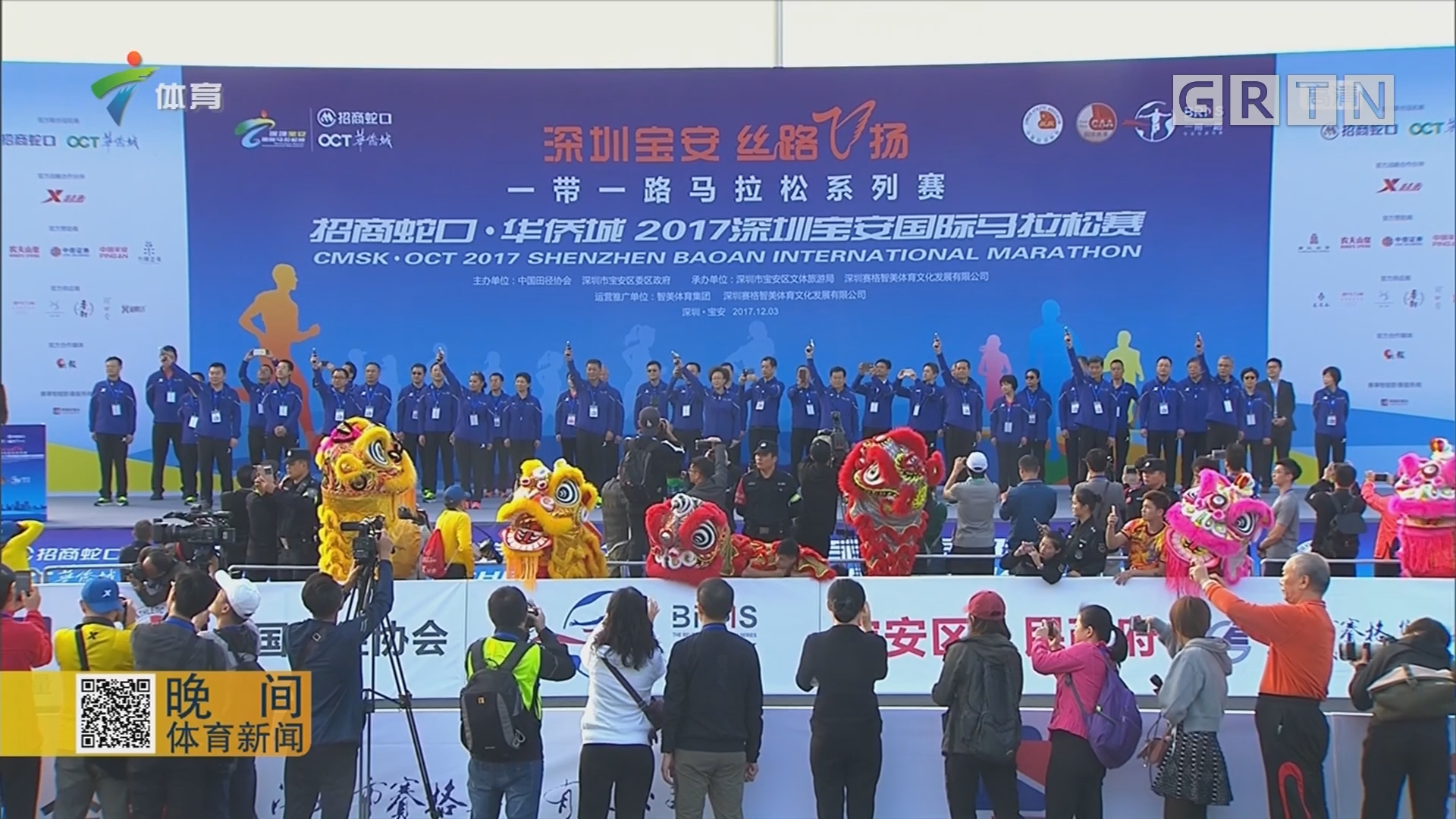 深圳宝安国际马拉松赛圆满结束