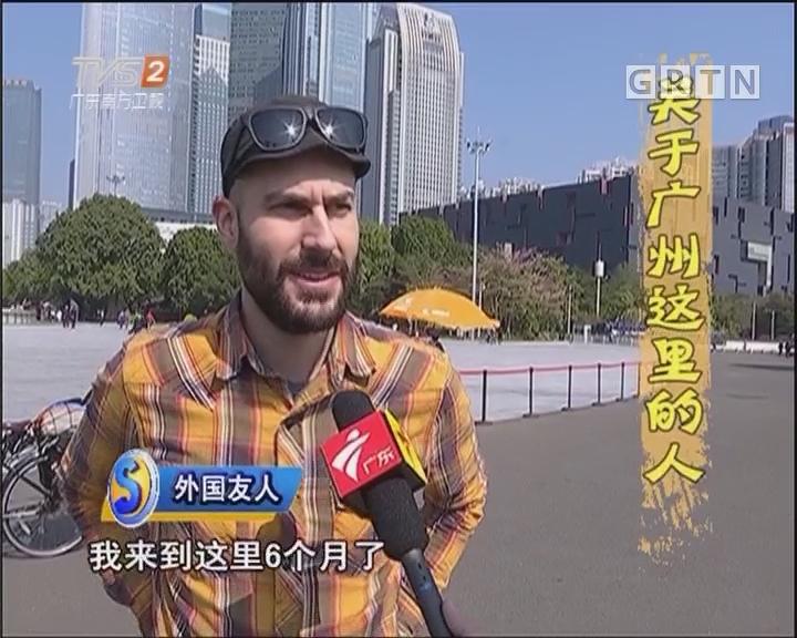 关于广州这里的景