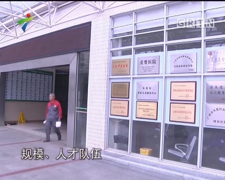 """从化:创建首家""""三甲""""医院 缓解看病难题"""