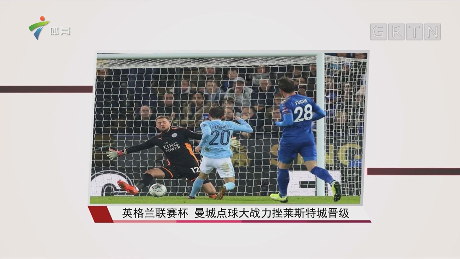 英格兰联赛杯 曼城点球大战力挫莱斯特城晋级