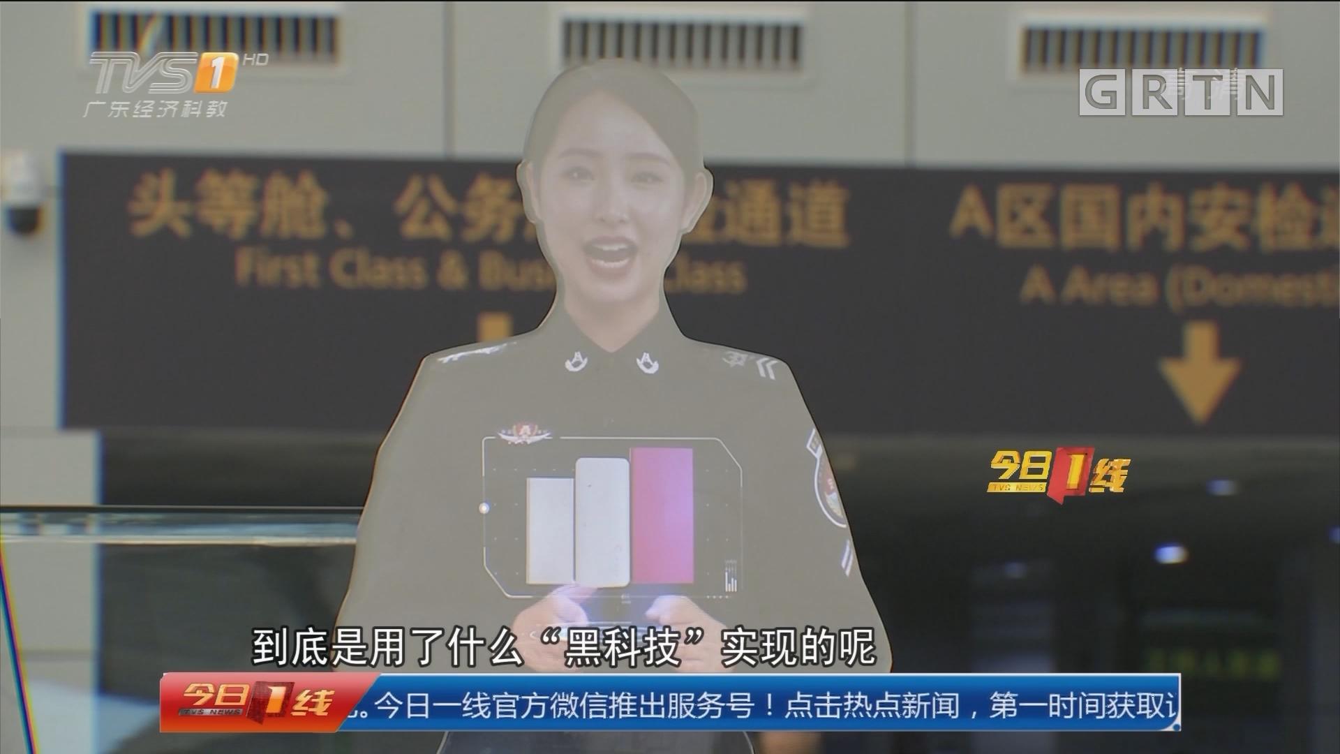 """学习宣传贯彻党的十九大精神:新奇! """"全息投影""""安检员白云机场上岗"""