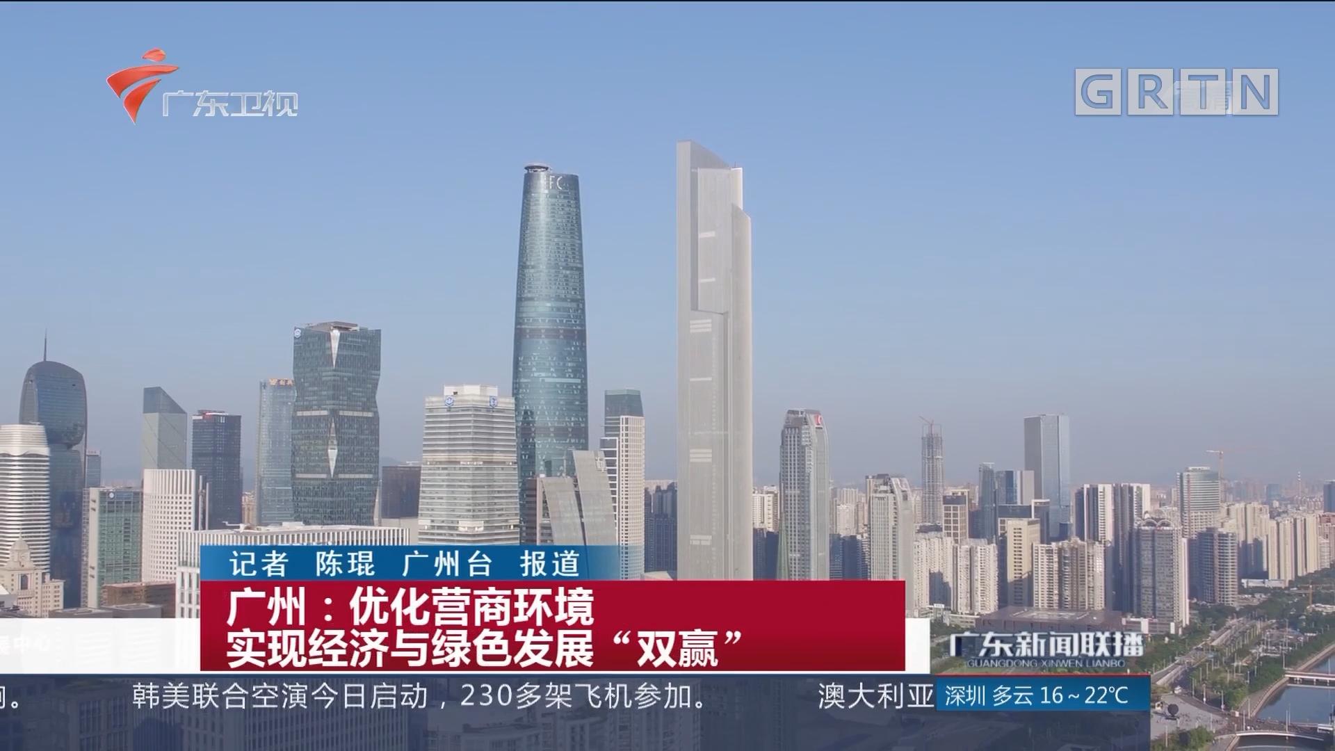 """广州:优化营商环境 实现经济与绿色发展""""双赢"""""""