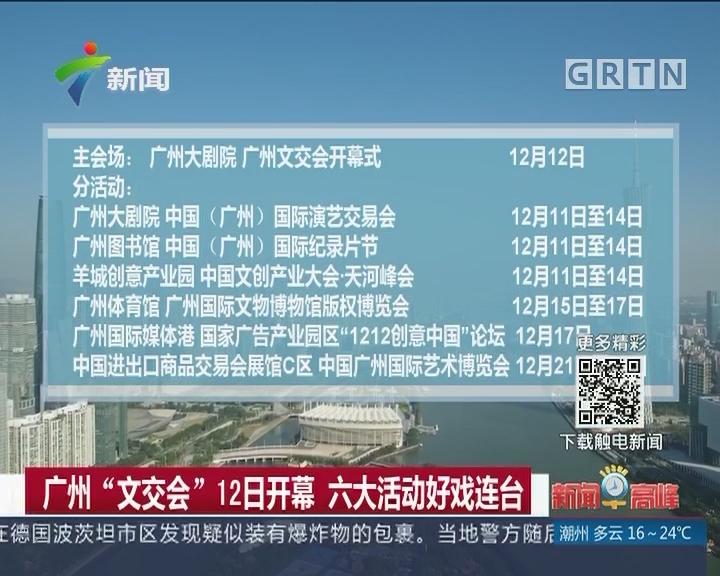 """广州""""文交会""""12日开幕 六大活动好戏连台"""