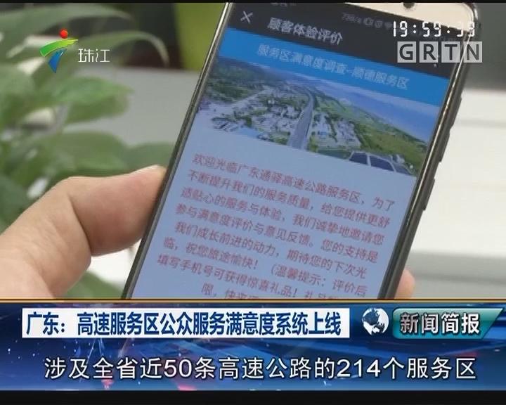广东:高速服务区公众服务满意度系统上线