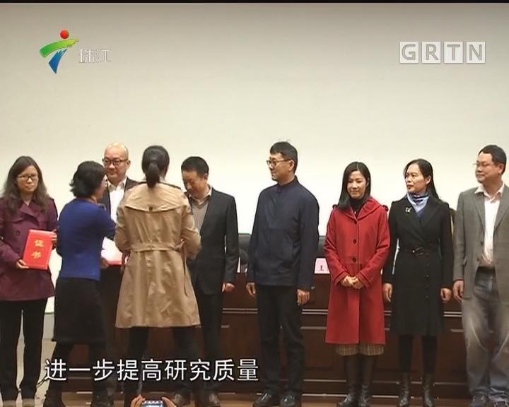 2017广东社会科学学术年会大会在广州召开