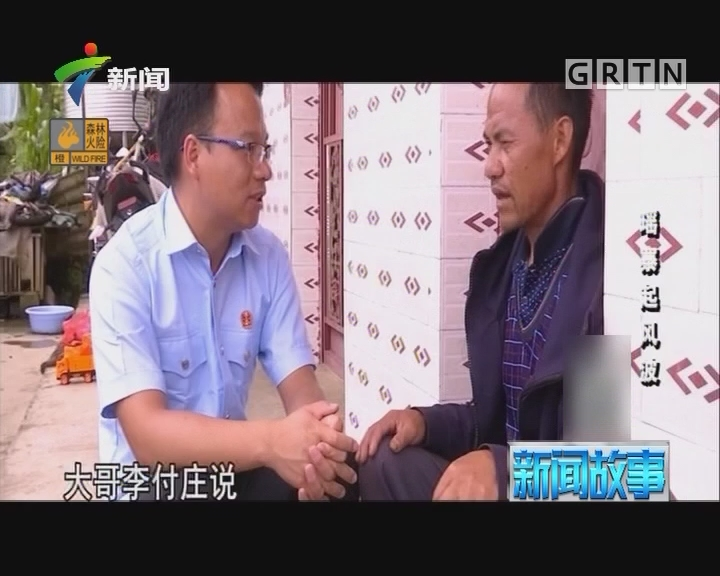 [2017-12-26]新闻故事:瑶寨起风波