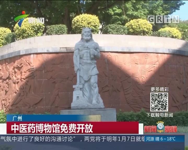 广州:中医药博物馆免费开放