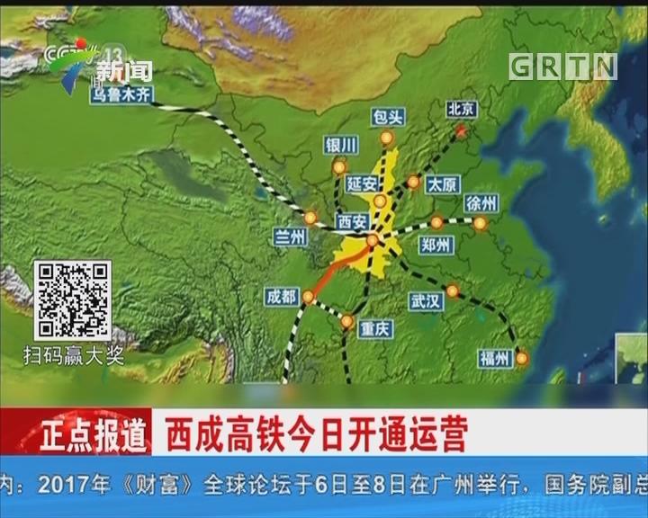 西成铁路今日开通运营