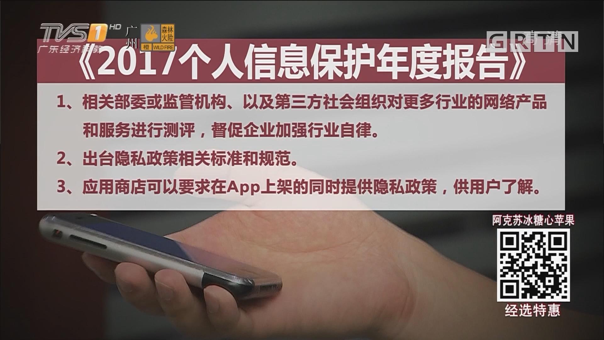南都报告:1550家网站app隐私测评出炉