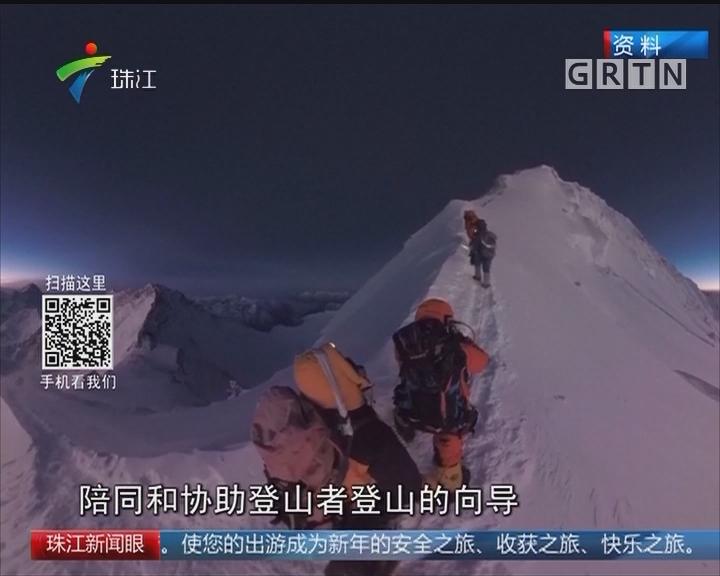 尼泊尔登山新规定引发热议
