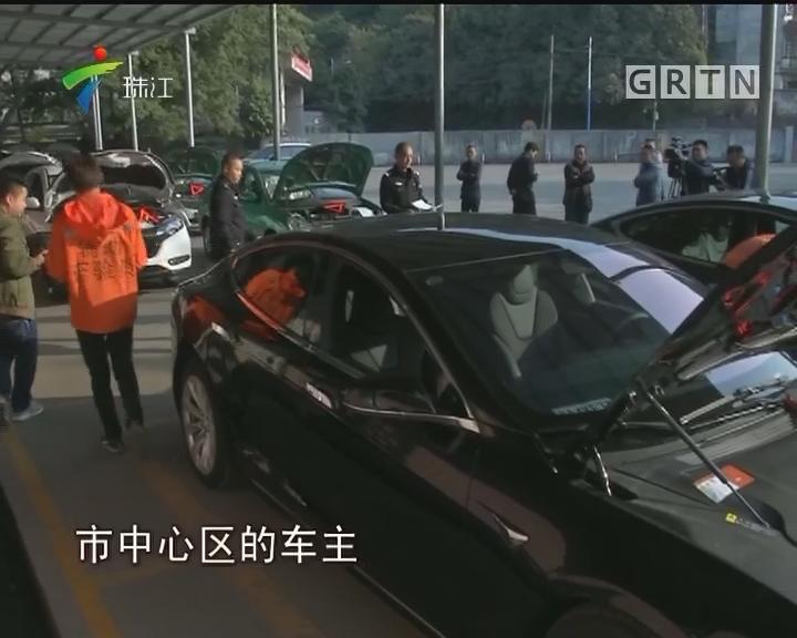广州今起发放新能源车号牌