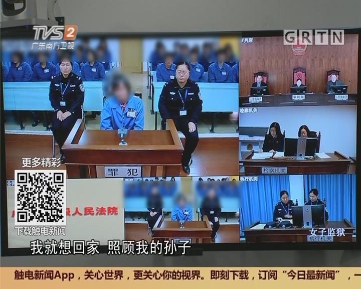 广州市中级法院:减刑审理视频开庭 两罪犯获减刑