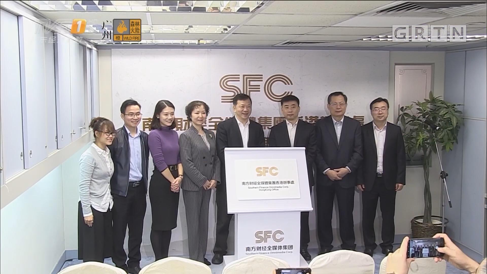 南方财经全媒体集团驻香港办事处成立 慎海雄出席揭牌仪式