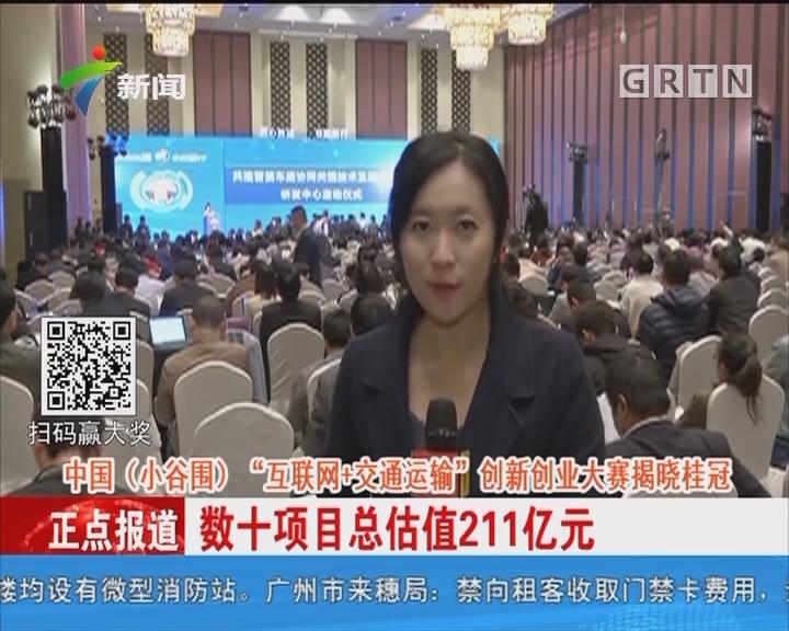 """中国(小谷围)""""互联网+交通运输""""创新创业大赛揭晓桂冠"""