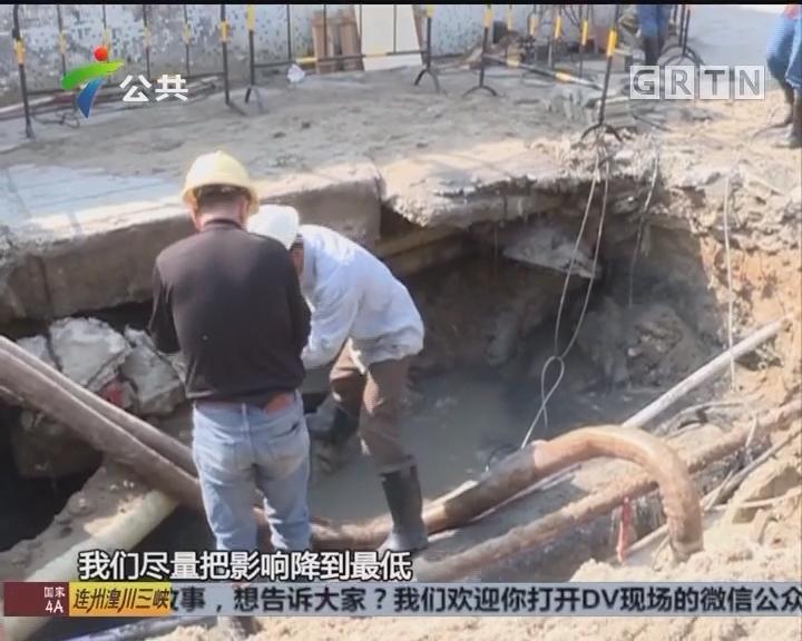 广州:自来水管爆裂 现场紧急抢修