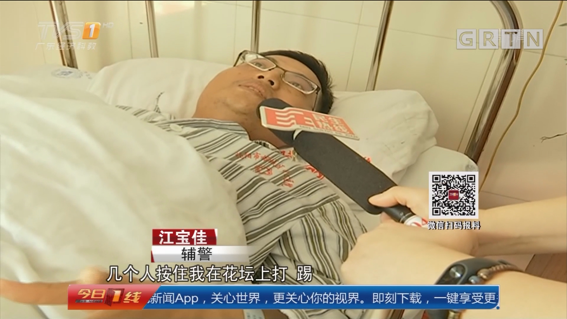 揭阳榕城:暴力抗法伤辅警 三人被刑拘